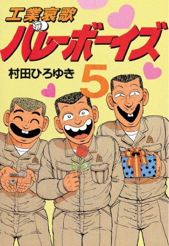 工業哀歌バレーボーイズ(5) (ヤングマガジンコミックス)