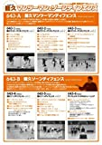 佐藤久夫の籠久マンツーマンディフェンス[DVD番号 643a]