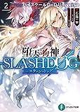 堕天の狗神 -SLASHDOG- 2 ハイスクールD×D Universe (富士見ファンタジア文庫)
