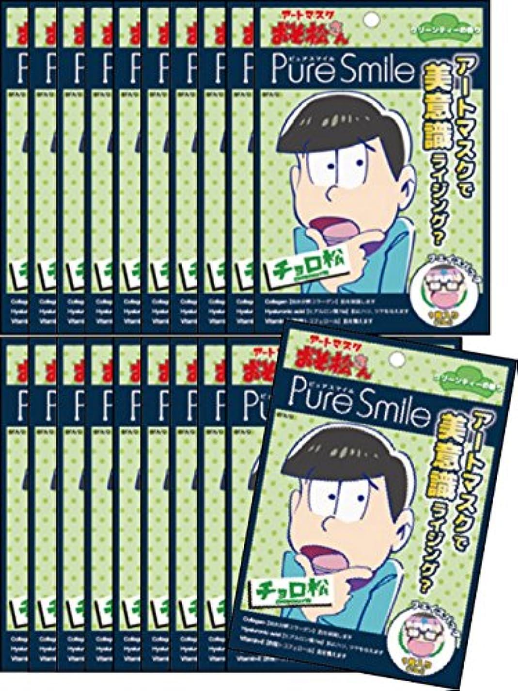 シャー軽量飲食店ピュアスマイル 『おそ松さんアートマスク』(チョロ松柄/グリーンティーの香り)20枚セット