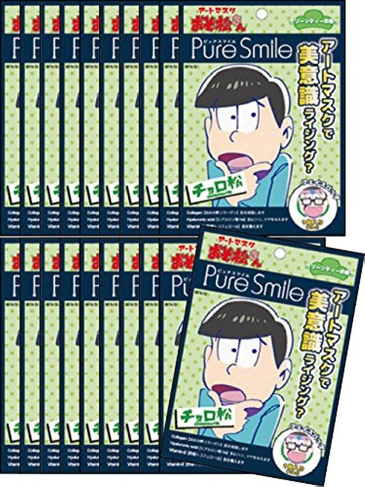 近々不忠歯科のピュアスマイル 『おそ松さんアートマスク』(チョロ松柄/グリーンティーの香り)20枚セット