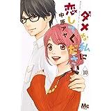 ダメな私に恋してください 10 (マーガレットコミックス)