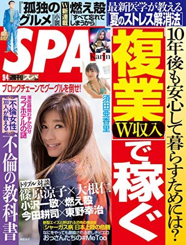 週刊SPA!(スパ)  2018年 9/4 号 [雑誌] 週刊SPA! (デジタル雑誌)