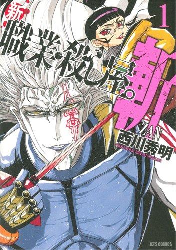 新 職業・殺し屋。 斬 ZAN 1 (ジェッツコミックス)の詳細を見る
