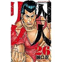 囚人リク(26) (少年チャンピオン・コミックス)