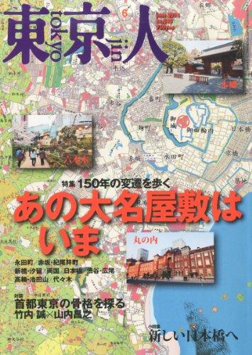 東京人 2014年 06月号 [雑誌]の詳細を見る