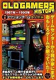 OLD GAMERS HISTORY Vol.6 アクションゲーム黄金期編