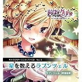 絶対迷宮グリム キャラクターコンセプトCD Vol.3 「星を数えるラプンツェル」 / ラプンツェル(阿澄佳奈)