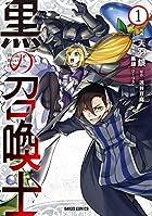 黒の召喚士 第01巻