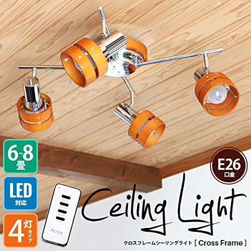 シーリングライト 6~8畳 素敵なお部屋づくりを インテリア照明 製柄/シーリングライト ナチュラル...