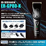 Panasonic ER-GP80-K リニアバ...