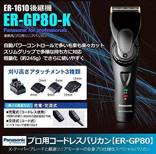 Panasonic ER-GP80-K リニアバリカン