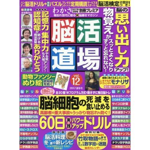 脳活道場 vol.12 2017年 02 月号 [雑誌]: わかさ 増刊