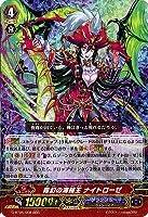 カードファイトヴァンガードG 第6弾「刃華超克」 / G-BT06 / 008 霧幻の海賊王 ナイトローゼ RRR