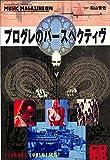 プログレのパースペクティヴ (MUSIC MAGAZINE増刊)