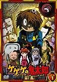 ゲゲゲの鬼太郎 第二夜 1 [DVD]