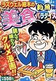 ラズウェル細木の美食パラダイス 釣魚編 (ドンキーコミックス)
