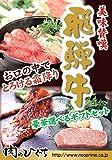 【肉のひぐち】♪幹事さん必見☆飛騨牛目録10500円