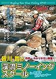皆川 哲の〈釣界一、わかりやすい教室〉渓流ミノーイングスクール(Angling fan Trout fishing DVD)