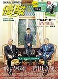 月刊『優駿』 2019年 07月号 [雑誌]