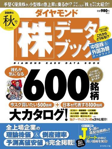 ダイヤモンド「株」データブック 2009年 10月号 [雑誌]