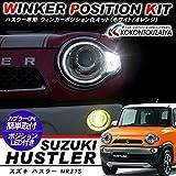 ハスラー 専用 ウィンカーポジション化キット T20/LEDバルブ ウィンカー ハザード 60灯/白&黄 MR41S/MR31S 外装パーツ