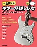 一生使えるギター基礎トレ本 ギタリストのためのハノン(CD2枚付き)