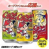 2017 カープ チューハイ&ハイボール9缶セット[広島東洋カープ ファン 応援 おもしろ グッズ 酒]