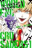 ワールドエンドクルセイダーズ(1) (週刊少年マガジンコミックス)