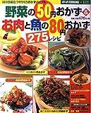 野菜の50円おかず&お肉と魚の80円おかず275レシピ―365日役立つやりくりおかずバイブル (ヌーベルグーMOOK―ぱくぱくCOOKING)