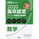 2020高卒認定スーパー実戦過去問題集 数学 (SUPER JーBook Series)