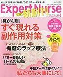 Expert Nurse (エキスパートナース) 2010年 04月号 [雑誌]