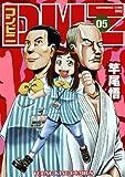 コンビニDMZ 05 (ヤングキングコミックス)