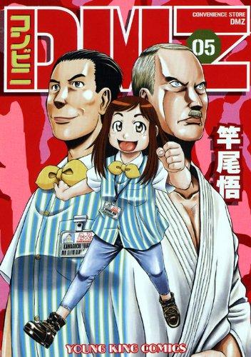コンビニDMZ 05 (ヤングキングコミックス)の詳細を見る