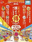 LDKスーパーマーケットの便利帖 (晋遊舎ムック)