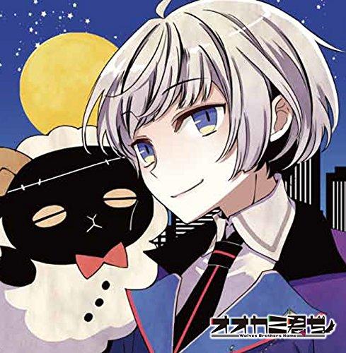 (非)日常系CD「オオカミ君ち。」VOL.6 ルキア CV.梶 裕貴の詳細を見る
