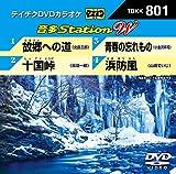 DVDカラオケ 音多StationW 801