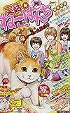 実話ねこぱんち 秋 (コミック(にゃんCOMI ペーバーバックスタイル猫漫画廉価版コンビニコミックス))
