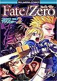 Fate/Zeroコミックアンソロジー VOL.2 (IDコミックス DNAメディアコミックス)