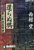 還らぬ鴉―直心影流狐殺剣 (ノン・ポシェット)