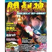 闘劇魂Vol.12 (エンターブレインムック ARCADIA EXTRA VOL.)