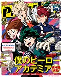 PASH! 2018年 11月号 [雑誌] PASH!