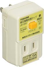 東芝ライテック 漏電保護タップ 住宅電気設備 LBY-120C