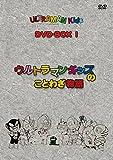 ウルトラマンキッズ DVD-BOX1[DVD]