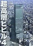 超高層ビビル〈4〉日本編(2) (Skyscrappers Vol 4) 画像