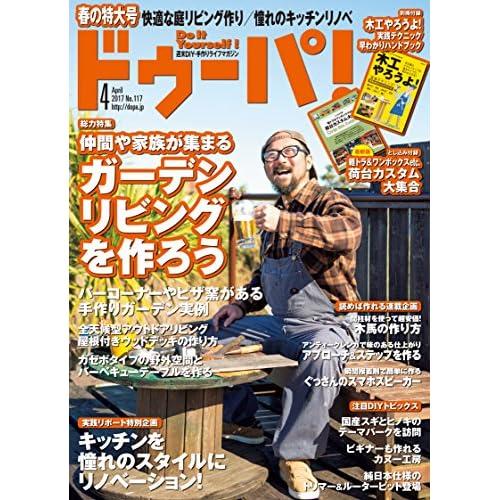 ドゥーパ! 2017年4月号 [雑誌]
