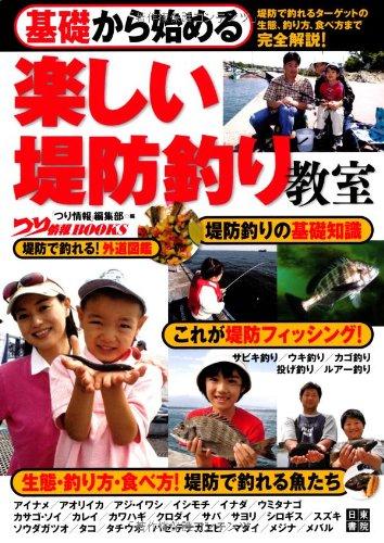 基礎から始める 楽しい堤防釣り教室 (つり情報BOOKS)