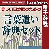 美しい日本語のための 言葉遣い辞典セット