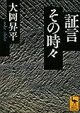 証言その時々 (講談社学術文庫)