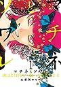 マチネとソワレ 1 (ゲッサン少年サンデーコミックス)